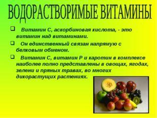 Витамин С, аскорбиновая кислота, - это витамин над витаминами. Он единственн