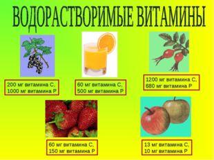 200 мг витамина С, 1000 мг витамина Р 1200 мг витамина С, 680 мг витамина Р 6