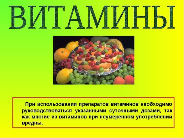 При использовании препаратов витаминов необходимо руководствоваться указанны...