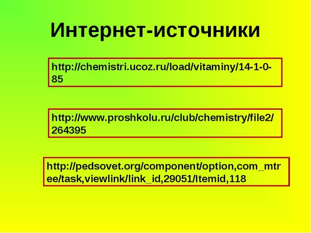 Интернет-источники http://pedsovet.org/component/option,com_mtree/task,viewli...