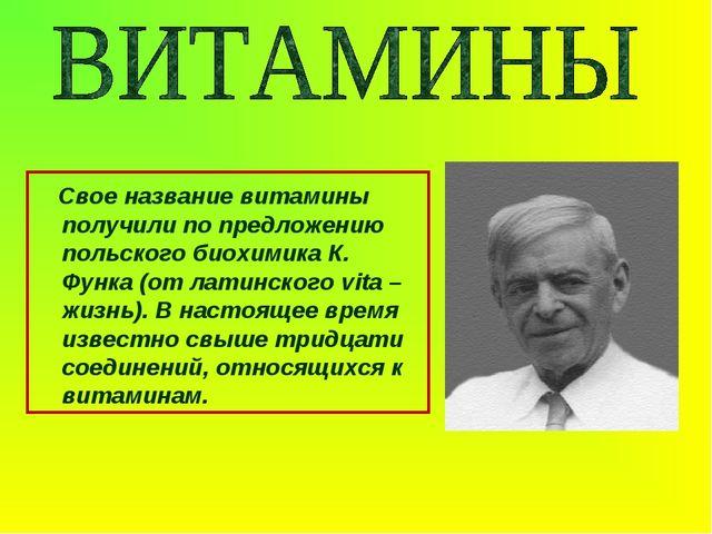 Свое название витамины получили по предложению польского биохимика К. Функа...