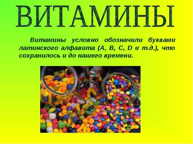Витамины условно обозначили буквами латинского алфавита (А, В, С, D и т.д.),...