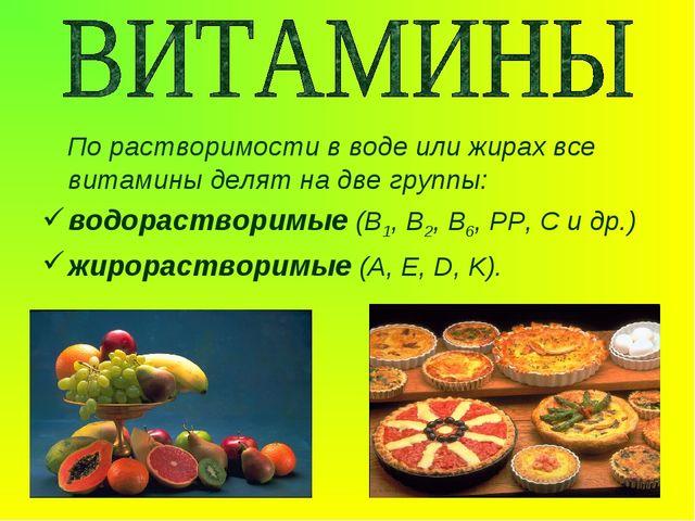 По растворимости в воде или жирах все витамины делят на две группы: водораст...
