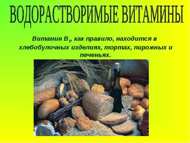 Витамин В1, как правило, находится в хлебобулочных изделиях, тортах, пирожны...