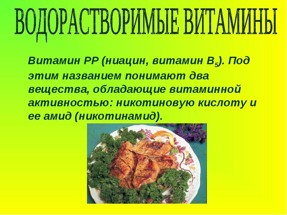 Витамин РР (ниацин, витамин В5). Под этим названием понимают два вещества, о...