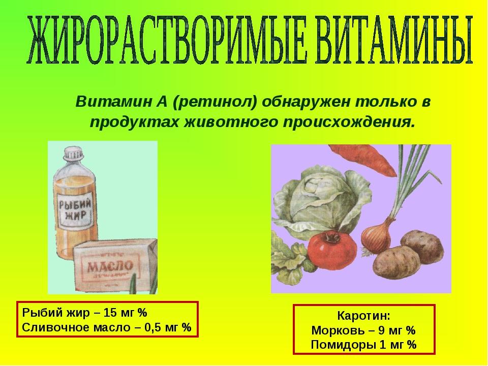 Витамин А (ретинол) обнаружен только в продуктах животного происхождения. Ры...