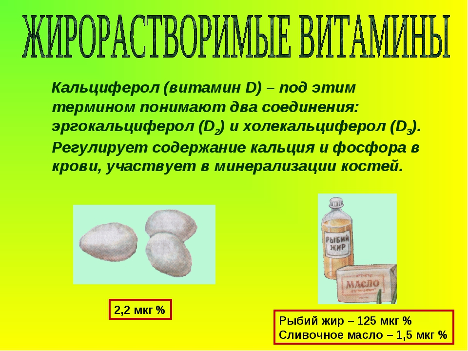 Кальциферол (витамин D) – под этим термином понимают два соединения: эргокал...