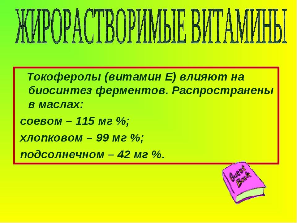 Токоферолы (витамин Е) влияют на биосинтез ферментов. Распространены в масла...