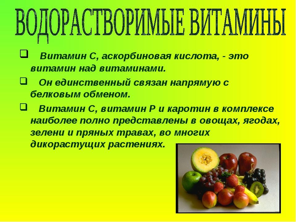 Витамин С, аскорбиновая кислота, - это витамин над витаминами. Он единственн...
