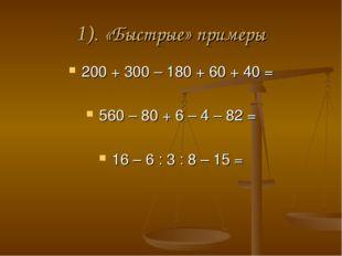1). «Быстрые» примеры 200 + 300 – 180 + 60 + 40 = 560 – 80 + 6 – 4 – 82 = 16