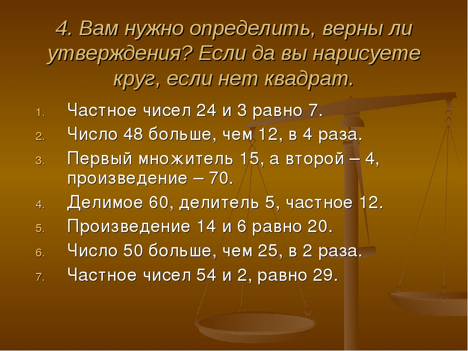 4. Вам нужно определить, верны ли утверждения? Если да вы нарисуете круг, есл...