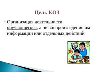Организация деятельности обучающегося, а не воспроизведение им информации или
