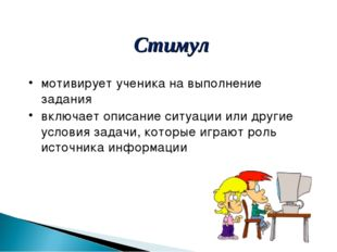 Стимул мотивирует ученика на выполнение задания включает описание ситуации ил