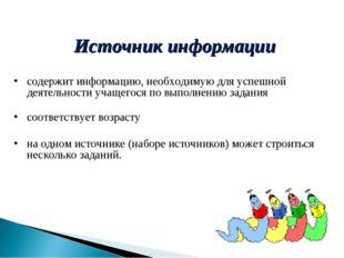 Источник информации содержит информацию, необходимую для успешной деятельност