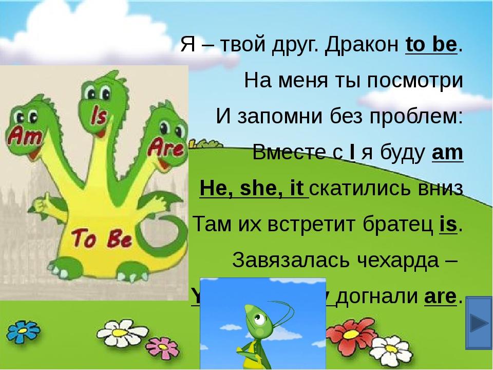 Английский язык для детей бесплатно