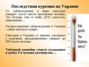 Последствия курения на Украине От табакокурения в мире ежегодно умирает около