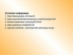 Источники информации 1. https://www.google.com/search 2. 5psy.ru/prezentacii