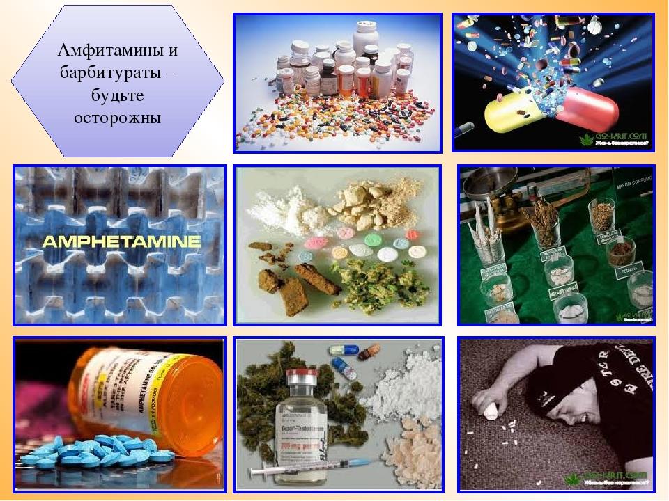 Амфитамины и барбитураты – будьте осторожны