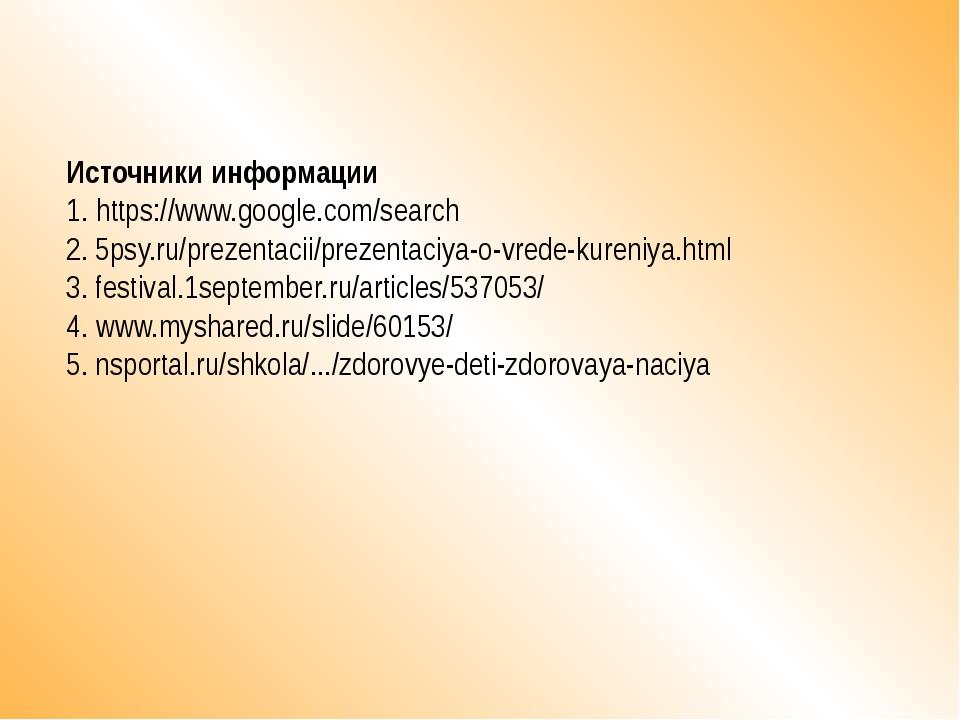 Источники информации 1. https://www.google.com/search 2. 5psy.ru/prezentacii...