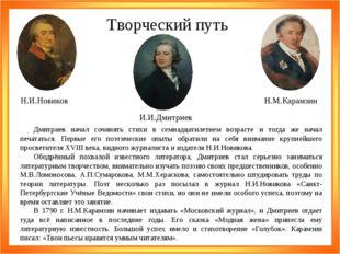 Творческий путь Н.И.Новиков Н.М.Карамзин И.И.Дмитриев Дмитриев начал сочинять