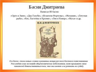 Басни Дмитриева Написал 80 басен: Его басни стали новым словом в развитии жан