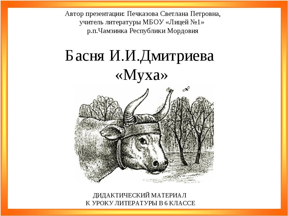 Картинка дмитриев муха
