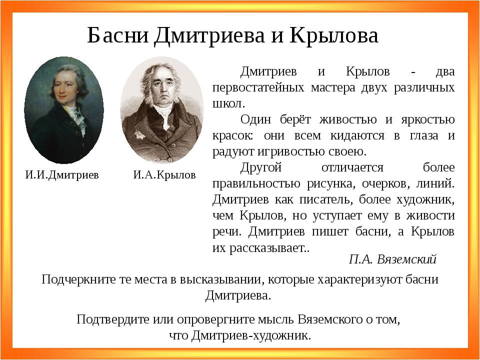 Басни Дмитриева и Крылова Дмитриев и Крылов - два первостатейных мастера двух...