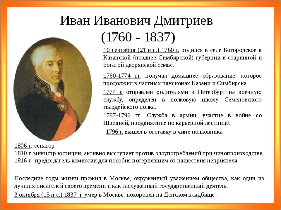 Иван Иванович Дмитриев (1760 - 1837) 10 сентября (21 н.с.) 1760 г. родился в...
