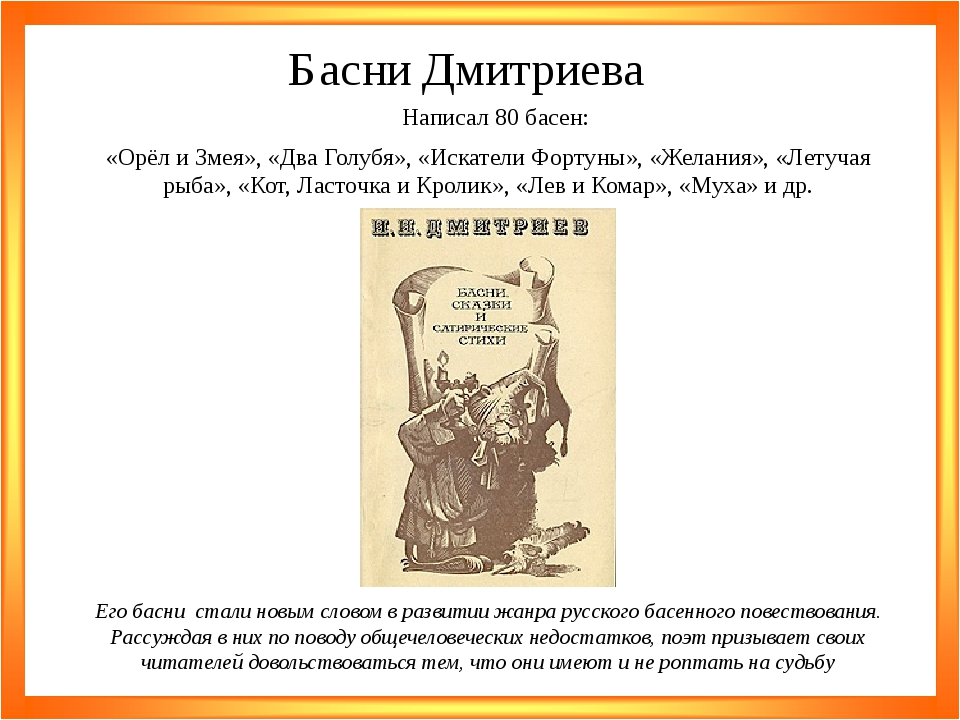 Басни Дмитриева Написал 80 басен: Его басни стали новым словом в развитии жан...