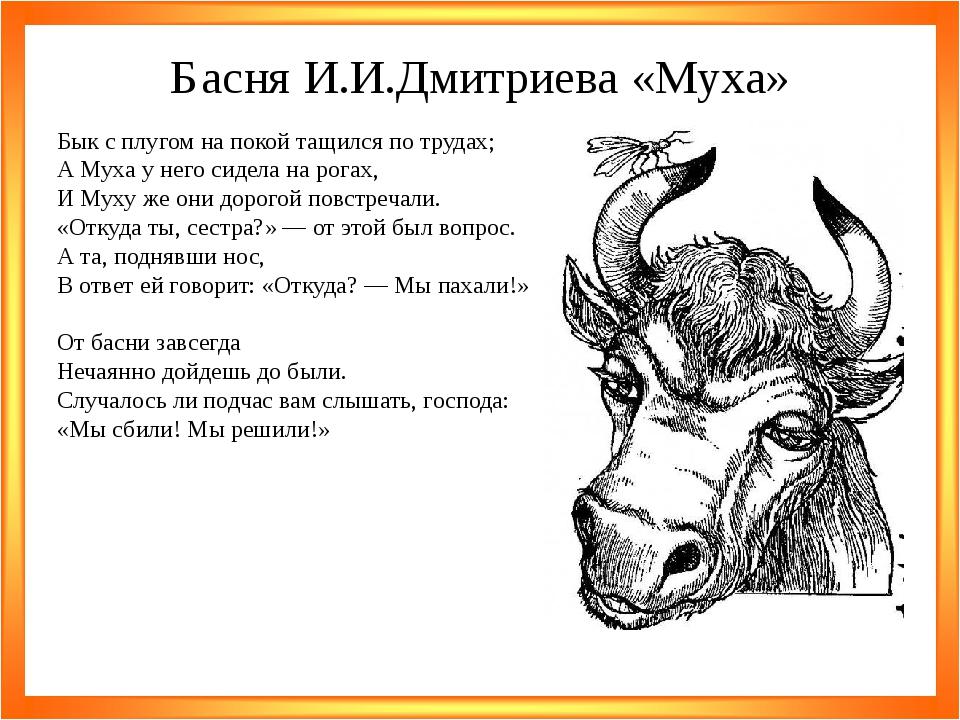 Афоризмы из басен ии дмитриева