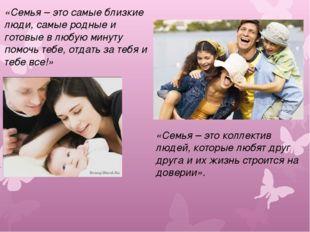 «Семья – это самые близкие люди, самые родные и готовые в любую минуту помочь