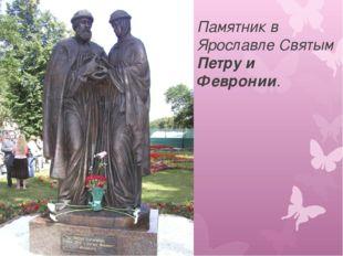 Памятник в Ярославле Святым Петру и Февронии.