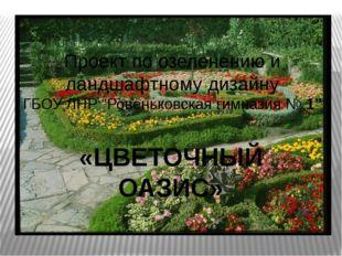 """Проект по озеленению и ландшафтному дизайну ГБОУ ЛНР """"Ровеньковская гимназия"""