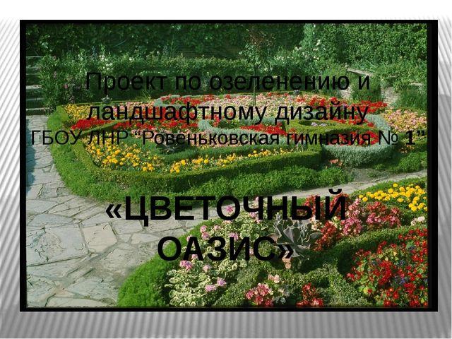 """Проект по озеленению и ландшафтному дизайну ГБОУ ЛНР """"Ровеньковская гимназия..."""