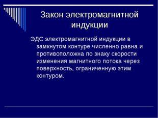 Закон электромагнитной индукции ЭДС электромагнитной индукции в замкнутом кон