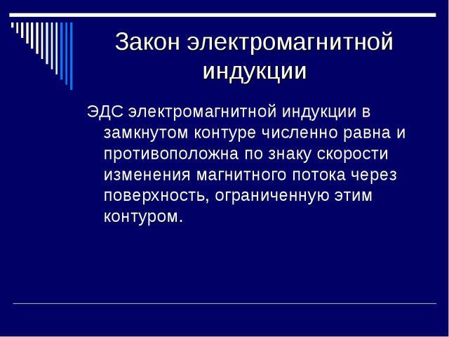 Закон электромагнитной индукции ЭДС электромагнитной индукции в замкнутом кон...