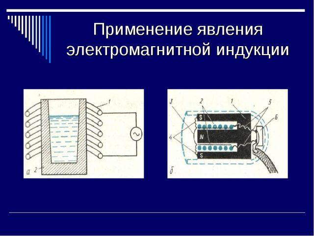 Применение явления электромагнитной индукции