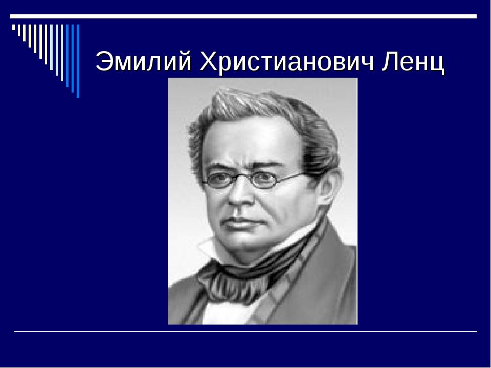 Эмилий Христианович Ленц