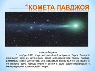 Комета Лавджоя В ноябре 2011 года австралийский астроном Терри Лавджой обн