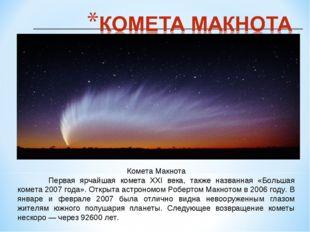 Комета Макнота Первая ярчайшая комета XXI века, также названная «Большая к