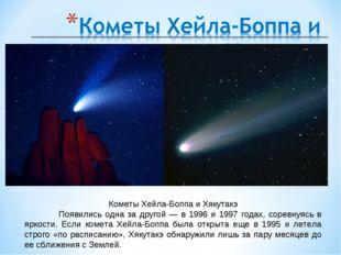 Кометы Хейла-Боппа и Хякутакэ Появились одна за другой — в 1996 и 1997 год