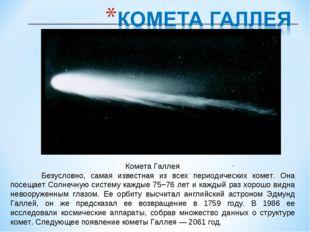 . Комета Галлея Безусловно, самая известная из всех периодических комет. О
