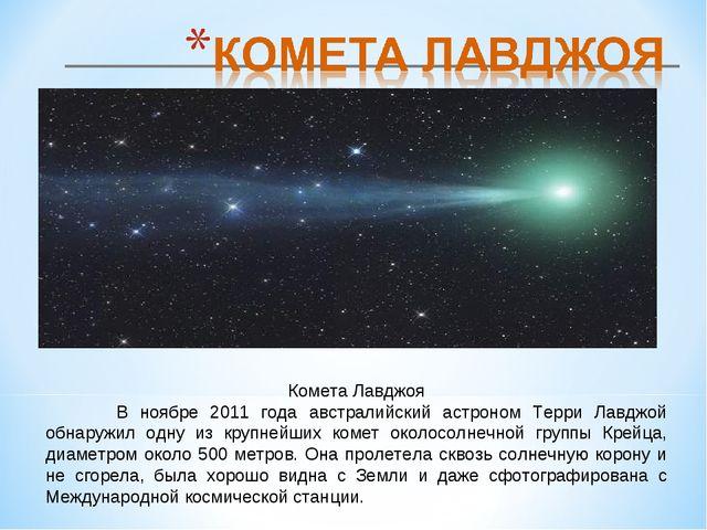 Комета Лавджоя В ноябре 2011 года австралийский астроном Терри Лавджой обн...