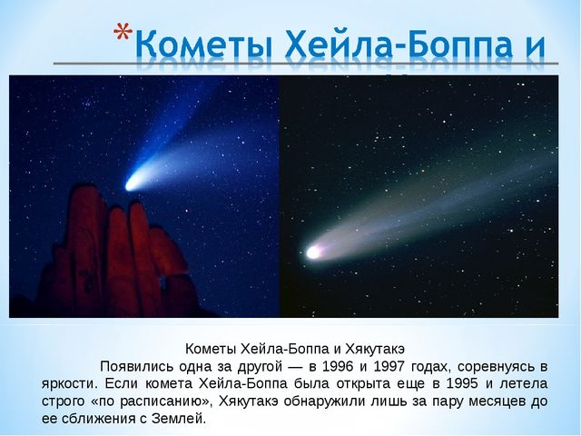 Кометы Хейла-Боппа и Хякутакэ Появились одна за другой — в 1996 и 1997 год...