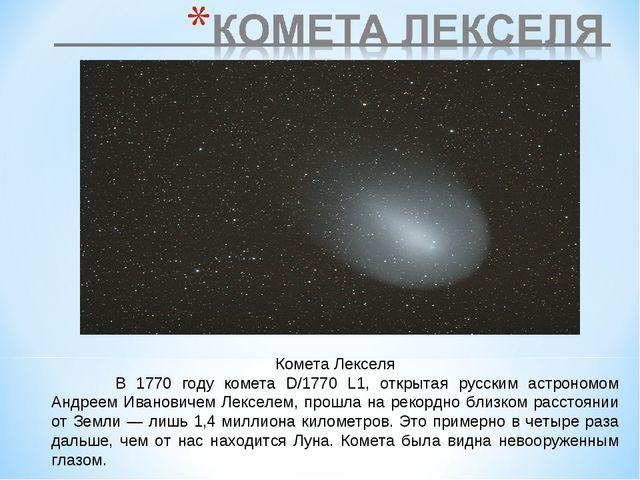 Комета Лекселя В 1770 году комета D/1770 L1, открытая русским астрономом А...