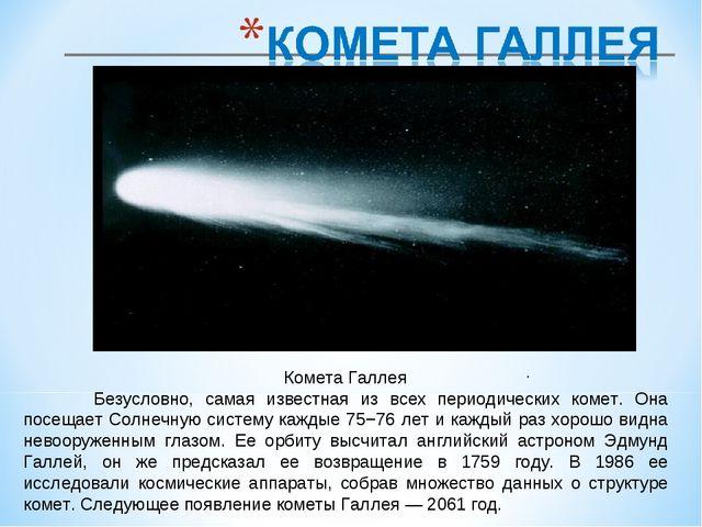 . Комета Галлея Безусловно, самая известная из всех периодических комет. О...