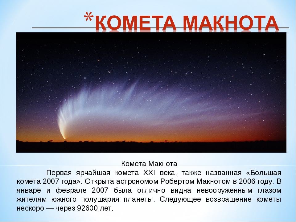 Комета Макнота Первая ярчайшая комета XXI века, также названная «Большая к...