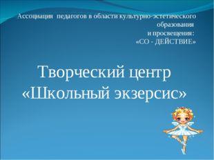Ассоциация педагогов в области культурно-эстетического образования и просвеще