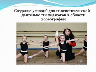 Создание условий для просветительской деятельности педагогов в области хореог