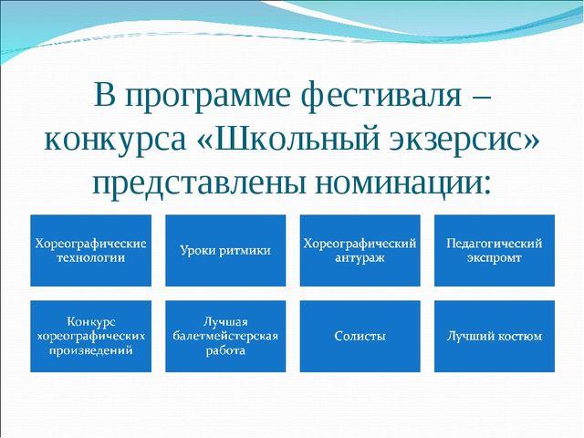 В программе фестиваля – конкурса «Школьный экзерсис» представлены номинации:
